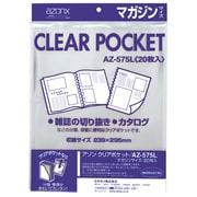 AZ-575L アゾンクリアポケット マガジンサイズ(A4ワイド) 20枚入