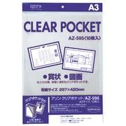 AZ-595 アゾンクリアポケット A3サイズ 10枚入