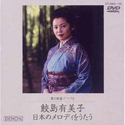 歌と映像でつづる 鮫島有美子 日本のメロディーをうたう
