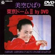 美空ひばり 東京ドームⅢ by DVD