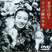 美空ひばり/リンゴ園の少女