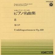 ピアノ名曲集(8)春の声