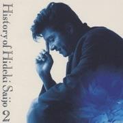 History of Hideki Saijo Vol.2~Best of Best