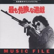 最も危険な遊戯 MUSIC FILE/オリジナル・サントラ