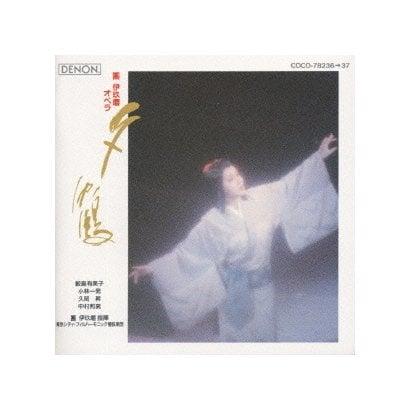 團伊玖磨/オペラ『夕鶴』~上演600回記念ライヴ