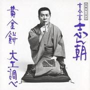 落語名人会21志ん朝13 ~黄金餅~ ~大工調べ~