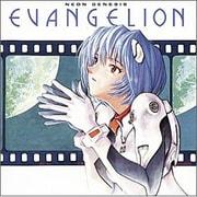 NEON GENESIS EVANGELION Ⅱ