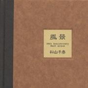 松山千春ベストアルバム「風景」