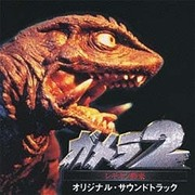 ガメラ2~レギオン襲来~ オリジナル・サウンドトラック