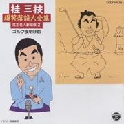 桂三枝 爆笑落語(二)