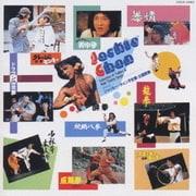東映映画ジャッキー・チェン CD復刻盤 予告篇・主題歌集