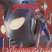 ウルトラマンダイナ  オリジナル・サウンドトラック 1