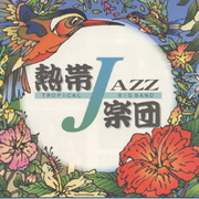 熱帯JAZZ楽団Ⅱ~September~