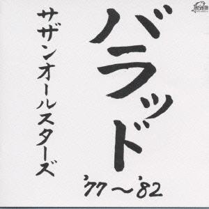 サザンオールスターズ/バラッド '77~'82
