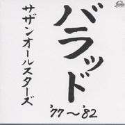 バラッド '77~'82