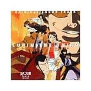 ルパン三世:炎の記憶~TOKYO CRISIS~/オリジナル