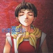 「幻想水滸伝2」オリジナル ゲーム サントラ Vol.1