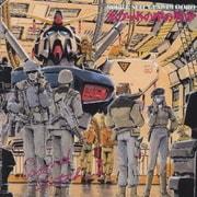 機動戦士ガンダム0080 ポケットの中の戦争 Sound Sketch 2