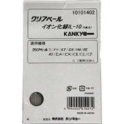 IL-10 [空気清浄機関連用品 イオン化線(1本入)]