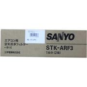 STK-ARF3 [エアコン用空気清浄・脱臭フィルター(枠付)(2枚組×1セット)]
