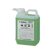 FHF-S2 [補充液/2L]