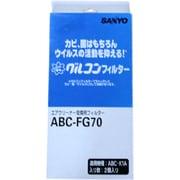 空気清浄器フィルター(2枚入) ABC-FG70