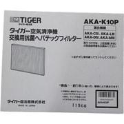 AKA-K10P [抗菌ヘパテックフィルター]