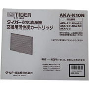 AKA-K10N [活性炭カートリッジ]