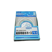 AXW1251-201 [ワンタッチ式延長用給水ホース(全自動用) 1m]