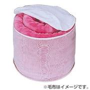 TMN-42 [洗濯機関連商品 毛布洗いネット]