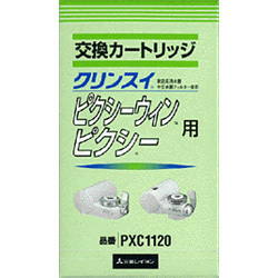 Cleansui(クリンスイ) 浄水器用カートリッジ PXC-1120 ピクシーシリーズ用(スタンダードタイプ)