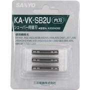 KA-VK-SB2U [シェーバー用替刃(内刃)]