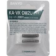 KA-VK-DM2U [シェーバー用替刃(内刃) 6191497742]