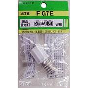 FG7E-1P [点灯管(グロー球) 4~10形用 E17口金]