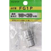 FG1P-1P [点灯管(グロー球) 10~30形用 P21口金]