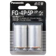 FG4P5P2P [点灯管(グロー球)32W/40W 各1個入]