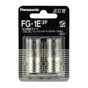 FG1E2P [点灯管(グロー球)10~30W 2個入]