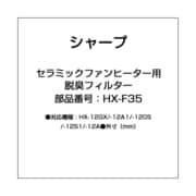 HX-F35 [セラミックファンヒーター用脱臭フィルター]