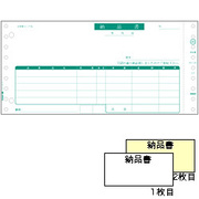 GB480-2P [納品書 2P 400セット]
