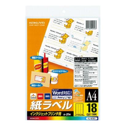 KJ-8161 [インクジェットラベル 18面 20枚]
