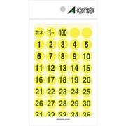 08079 [特殊ラベル 数字 蛍光黄  丸型 15mmφ3シート(1~100 各1片)]