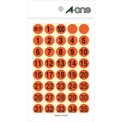 08077 [特殊ラベル 数字 蛍光赤 丸型 15mmφ3シート(1~100 各1片)]