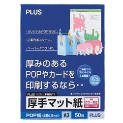 IT-145PO [厚手マット紙 POP紙 A3 50枚]