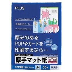 IT-125PO [厚手マット紙 POP紙 A4 50枚]