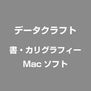 書・カリグラフィー [Macソフト]