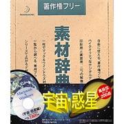 素材辞典 Vol.21 宇宙・惑星編 [Windows/Mac]