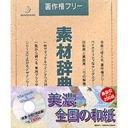 素材辞典 Vol.23 美濃・全国の和紙編 [Windows/Mac]