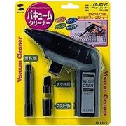 CD-82VC [バキュームクリーナー]