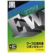 TYEWBK [共通リボン タイプEW クロ]