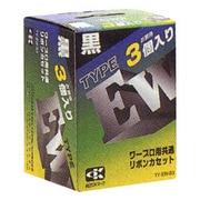 TYEWB3 [タイプEW リボンカセット 黒 3個]